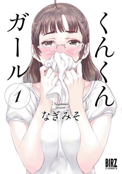 くんくんガール (1)