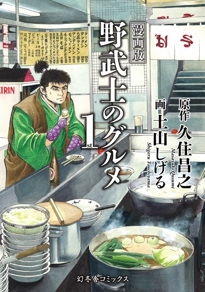 漫画版 野武士のグルメ 1st 【電子限定おまけ付き】