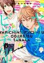 ヤリチン☆ビッチ部 (2)限定版