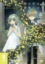 棺の中は黄色いバラ 【分冊版】 8