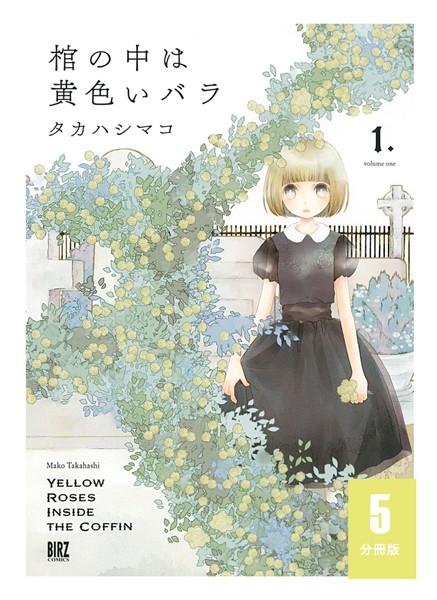 棺の中は黄色いバラ 【分冊版】 5
