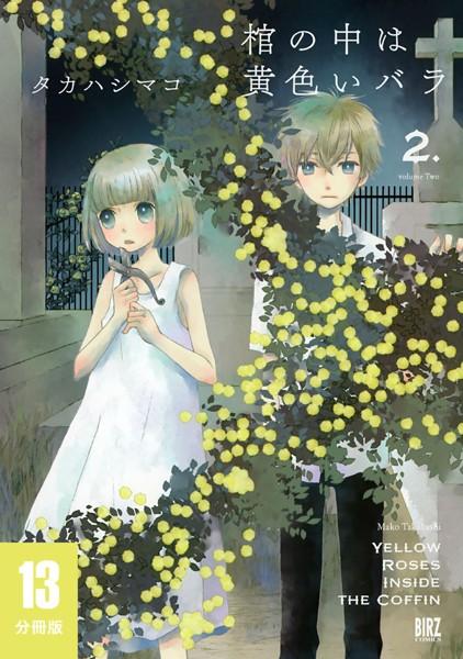 棺の中は黄色いバラ 【分冊版】 13
