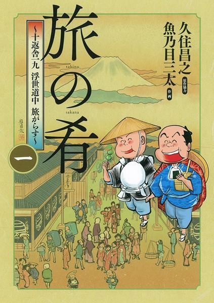 旅の肴 〜十返舎一九 浮世道中 旅がらす〜 (1)