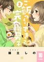 ご飯つくりすぎ子と完食系男子 【分冊版】 10
