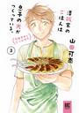 澤飯家のごはんは息子の光がつくっている。簡単家めしレシピ付き (3)