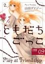 ともだちごっこ 【分冊版】 FLEUR.09
