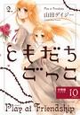 ともだちごっこ 【分冊版】 FLEUR.10