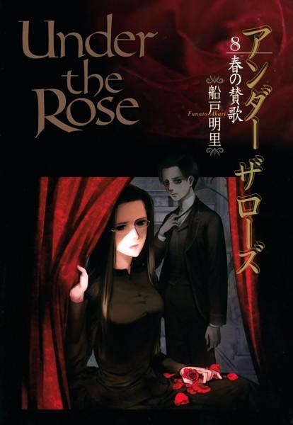 Under the Rose (8) 春の賛歌【電子限定おまけ付き】