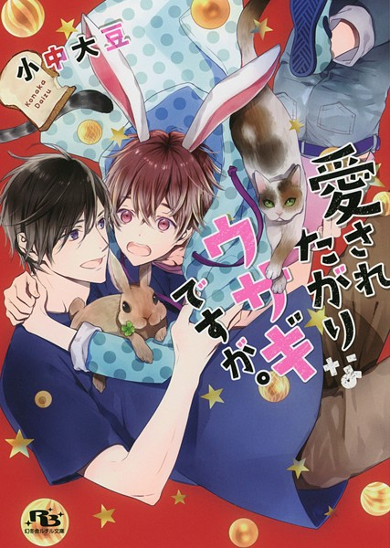 【電子限定おまけ付き】 愛されたがりなウサギですが。