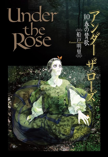 Under the Rose (10) 春の賛歌【電子限定おまけ付き】