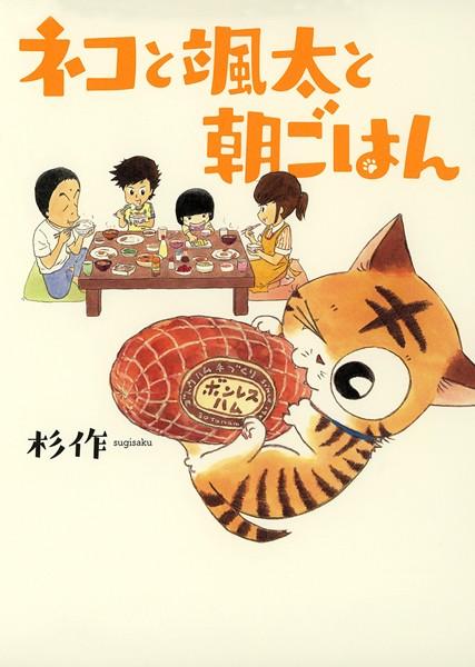 ネコと颯太と朝ごはん