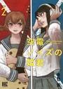 空電ノイズの姫君 (2)