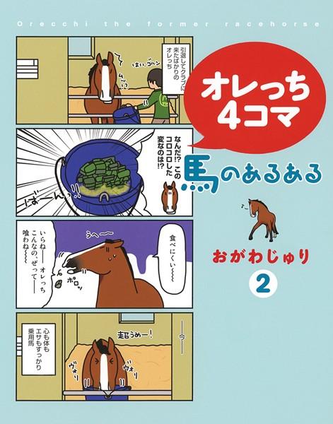オレっち4コマ〜馬のあるある〜 (2)