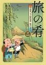 旅の肴 〜十返舎一九 浮世道中 旅がらす〜 (2)