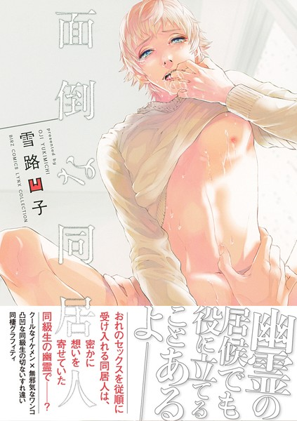 【恋愛 BL漫画】【電子限定おまけ付き】面倒な同居人