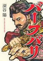 バーフバリ 〜王の凱旋〜