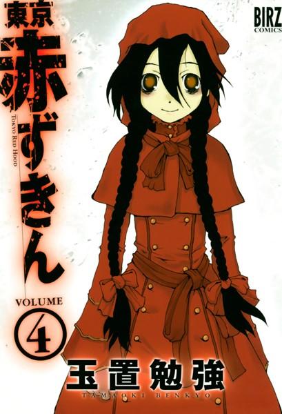 東京赤ずきん (4)