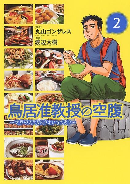 鳥居准教授の空腹 〜世界のスラムにうまいものあり〜 (2)