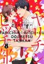 ヤリチン☆ビッチ部 (3)