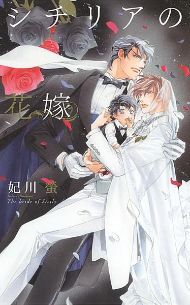 シチリアの花嫁 【イラスト付き】