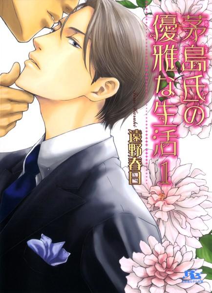 茅島氏の優雅な生活 (1) 【イラスト付き】