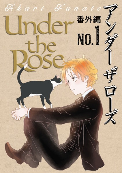 Under the Rose 番外編 No.1