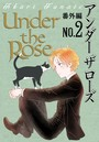 Under the Rose 番外編 No.2