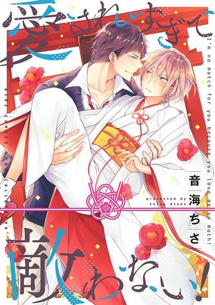 【ファンタジー BL漫画】愛されすぎて敵わない!