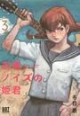 空電ノイズの姫君 (3)【電子限定おまけ付き】