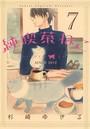 純喫茶ねこ (7)