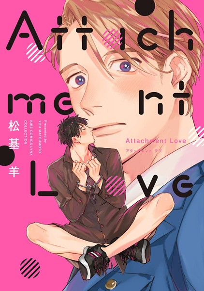 【恋愛 BL漫画】【電子限定おまけ付き】AttachmentLove