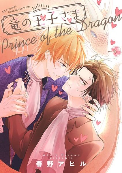 【ファンタジー BL漫画】【電子限定おまけ付き】竜の王子さま