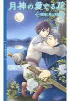 月神の愛でる花 〜鏡湖に映る双影〜 【イラスト付き】