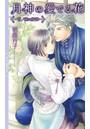 月神の愛でる花 〜言ノ葉の旋律〜 【イラスト付き】