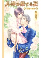 月神の愛でる花 〜巡逢の稀跡〜 【イラスト付き】