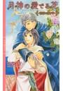 月神の愛でる花 〜澄碧の護り手〜 【イラスト付き】