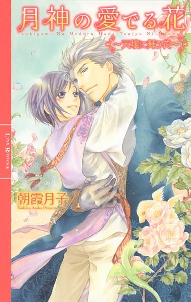 月神の愛でる花 〜天壌に舞う花〜 【イラスト付き】