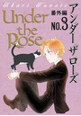 Under the Rose 番外編 No.3