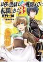 最強の黒騎士、戦闘メイドに転職しました (3) 【小説版】