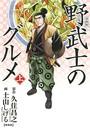 漫画版 野武士のグルメ 新装版 (上)