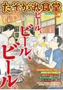 たそがれ食堂 vol.14