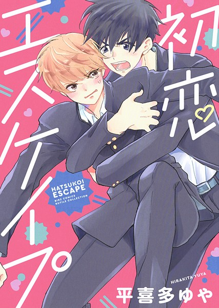 【学園もの BL漫画】初恋エスケイプ