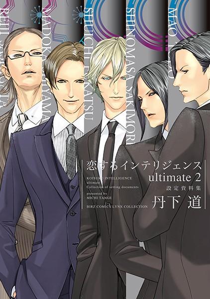 恋するインテリジェンス ultimate (2)設定資料集