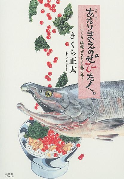あたりまえのぜひたく。 ─いくら 塩鮭 ぜひたく親子丼。─