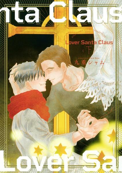 Lover Santa Claus (上)