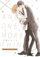 AND ONE MORE THING(単話)