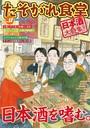 たそがれ食堂 vol.17