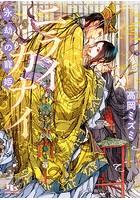 ニライカナイ 〜永劫の寵姫〜
