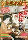 たそがれ食堂 vol.18