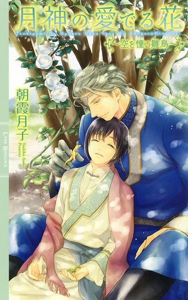 【電子限定おまけ付き】 月神の愛でる花 〜空を憧る雛鳥〜